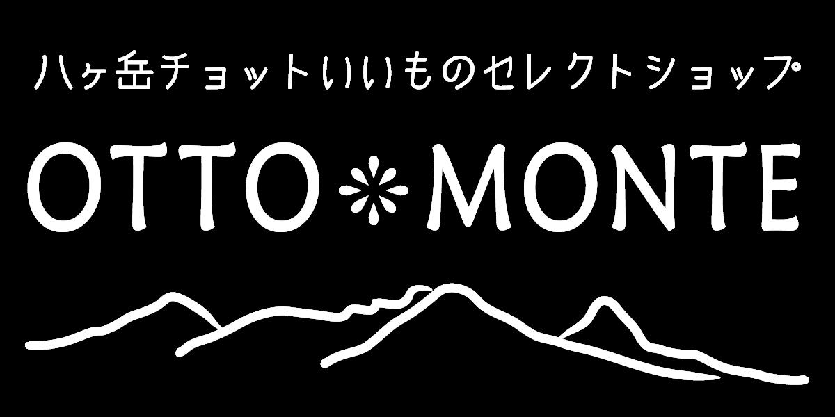 OTTO*MONTE(オットモンテ)